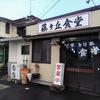 藤ヶ丘食堂で、三重県の「食堂四天王」制覇しました!