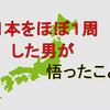 日本をほぼ一周した男が悟ったこと