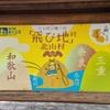 近場で県境越えまくりの旅、その2:日本唯一の県境「飛び地」、北山村で筏下り。