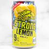 【2020年版】キリン・ザ・ストロング 本格レモンを徹底解説!