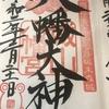 【御朱印】城山八幡宮(名古屋)に行ってきました|名古屋市千種区の御朱印