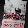 【最終巻】ついに完結!闇金ウシジマくん46巻を読んだ感想【ネタバレあり】