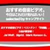 第397回 「おすすめ音楽ビデオベストテン!」2019/1/23 分をご紹介!Jai Wolf、Sigrid、Mark Ronson の3曲が新着!みなさんにお知らせください!