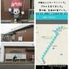 2018年4月7日(土)【富良野駅までのrun&豚の燻製にトライの巻】