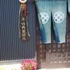 うどん【竹内製麺所】徳島県板野郡藍住町奥野字畑47-10
