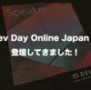 AWS Dev Day Online Japan 2021に登壇してきました!