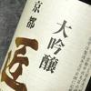 【BBAの日本酒巡り】京姫酒造 大吟醸 「京都 匠」~封を開けてすぐに飲みきってほしい美酒