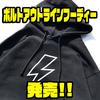 【バスブリゲード】フードや袖にもプリントが入った「ボルトアウトラインフーディー」発売!