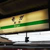 【始発⇒終電】関東7都県を140円で一周、「大回り乗車」に挑戦してきた。 ②「試練」