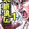夢枕獏原作の漫画「真・餓狼伝」6月に単行本発売/作画者は「ファイティング寿限無」の人だったか
