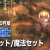 【2020年10月】青魔道士の装備セット/魔法セット