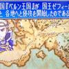 ファイアーエムブレム 封印の剣 プレイ日記2