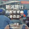 【おすすめ】新潟旅プラン その2 五頭の山茂登編
