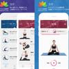 ヨガアプリおすすめランキング8選【無料、日本語、動画、有料】