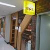 カレー専門店 印度 北2条店 / 札幌市中央区北2条西3丁目 敷島ビル B1F