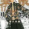 漫画 東京卍リベンジャーズ 1巻から17巻まで 読んだ