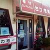 日曜日は着物de箱根!昨日はのんびりな敬老の日&今日は普通の平日。