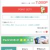 【期間限定!!】 ボーナス大幅にアップ! キャンペーンでなんと17,000楽天ポイント!!