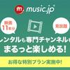 【おすすめ音楽配信サイト】iTunesよりもお得に音楽配信を楽しむ方法が凄い!【music.jp】