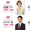 れいわ新選組 次期衆院選 第一次公認候補 発表記者会見【大阪・関東】
