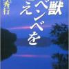 3冊目。鹿児島の北部も暑い。~幻獣ムベンベを追え~