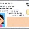 マイナンバーカードの受け取りをしました。果たしていつ使う?