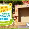 【こどもの日特別企画】 モンテディオ山形と世界でひとつのソーラーフードドライヤーを作ろう 「親子で作って体験!SDGsワークショップ」開催決定!