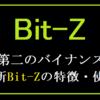 取引所Bit-Z(ビットジー)の登録方法や特徴|入金から使い方まで解説