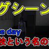 【PS4】whiteday ~学校と言う名の迷宮~ バグシーン、面白シーン、珍場面集【ホワイトデイ/謎解きホラー/恋愛シミュレーション】