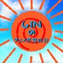 GINのアニメ感想日記