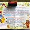 子供たちに人気のキャラクターからお手紙がもらえる素敵なサプライズを!!仮面ライダーやポケモン、プリキュアやリカちゃんからも!姉弟ゲンカが減りますように