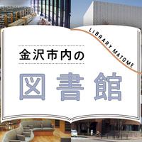 金沢市内の図書館まとめ!それぞれの特長を比較しました!