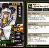 【戦国IXA】器攻武将