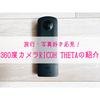 【旅行】旅行・写真好きさん必見!!全方位のの撮影可能な360度カメラRICOH THETAを紹介します!
