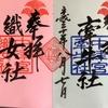【七夕限定】宗像大社中津宮で御朱印と祈り星のセットが領布されます。