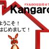 『カンガルー』FX&バイナリーオプション|杉田順一は稼げる?稼げない?詐欺副業?評判・口コミは?解説します!