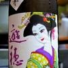 遊穂 生酛純米 生原酒