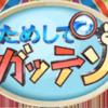 3/1『ためしてガッテン』冒頭3分で謝罪〜内容全て書き起こし!
