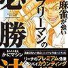 かにマジン「日本一麻雀が強いサラリーマンの必勝法」