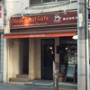 Okuda Roast Cafe [喫茶店・広島市中区]