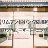 【体験レポ】韓国スリムアンドヤング皮膚科シュリンク300ショット!LINE ID&料金表付き