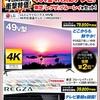 【比較】ジャパネットでLGの49V型4Kテレビと東芝ブルーレイレコーダーのセットは安いのか?