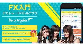 ゲーム感覚でFX投資がはじめられるスマホアプリ!投資初心者はAKB48と一緒にFXデビュー!