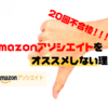 【20回不合格】Amazonアソシエイトをオススメしない理由|びっくりですが実話です・・・