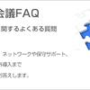 テレビ会議FAQ更新中!