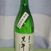 【黒牛】純米 生原酒