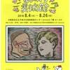 大阪■8/4~26■enocoおしゃべり美術館