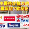 【魅力的な株主優待が豊富】家電量販店7銘柄を比較してみた!