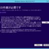 Windows Server 2008R2からWindows Server 2016へのバージョンアップ(AD編)