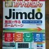 無料で簡単にホームページ作成に挑戦してみたい人に 書籍紹介 今すぐ使える かんたんJimdo 無料で作るホームページ 改訂5版 ジンドゥークリエーター対応 技術評論社